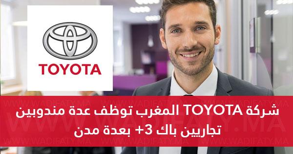 Toyota du Maroc recrute
