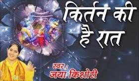 कीर्तन की है रात Kirtan Ki Hai Raat Lyrics - Jaya Kishori