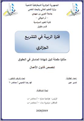 مذكرة ماستر: فترة الريبة في التشريع الجزائري PDF