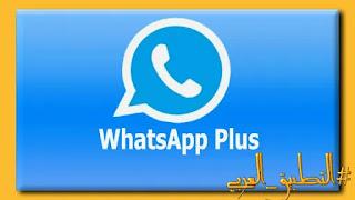 تنزيل تطبيق واتساب بلس النسخة الزرقاء للاندرويد