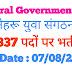 NEHRU YUVA KENDRA SANGATHAN Recruitment