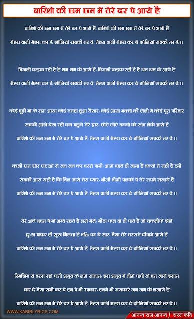 बारिशो की छम छम में तेरे दर पे आये हैं - Barisho Ki Chham chham Me Lyrics