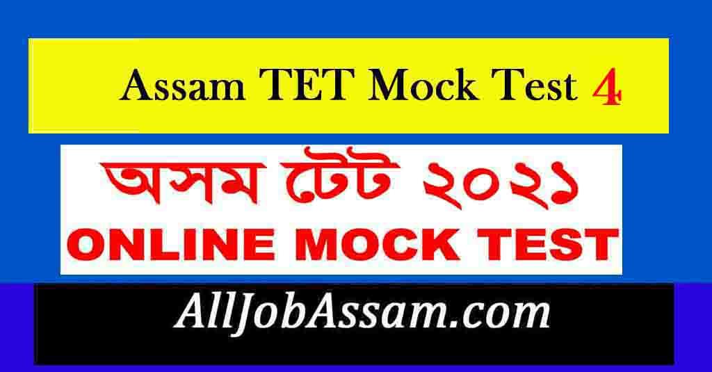 Assam TET Exam 2021- Mathematics Online Mock Test