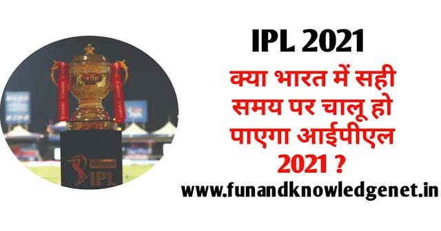 IPL 2021 Kab Start Hoga | IPL 2021 Ka se Shuru Hoga