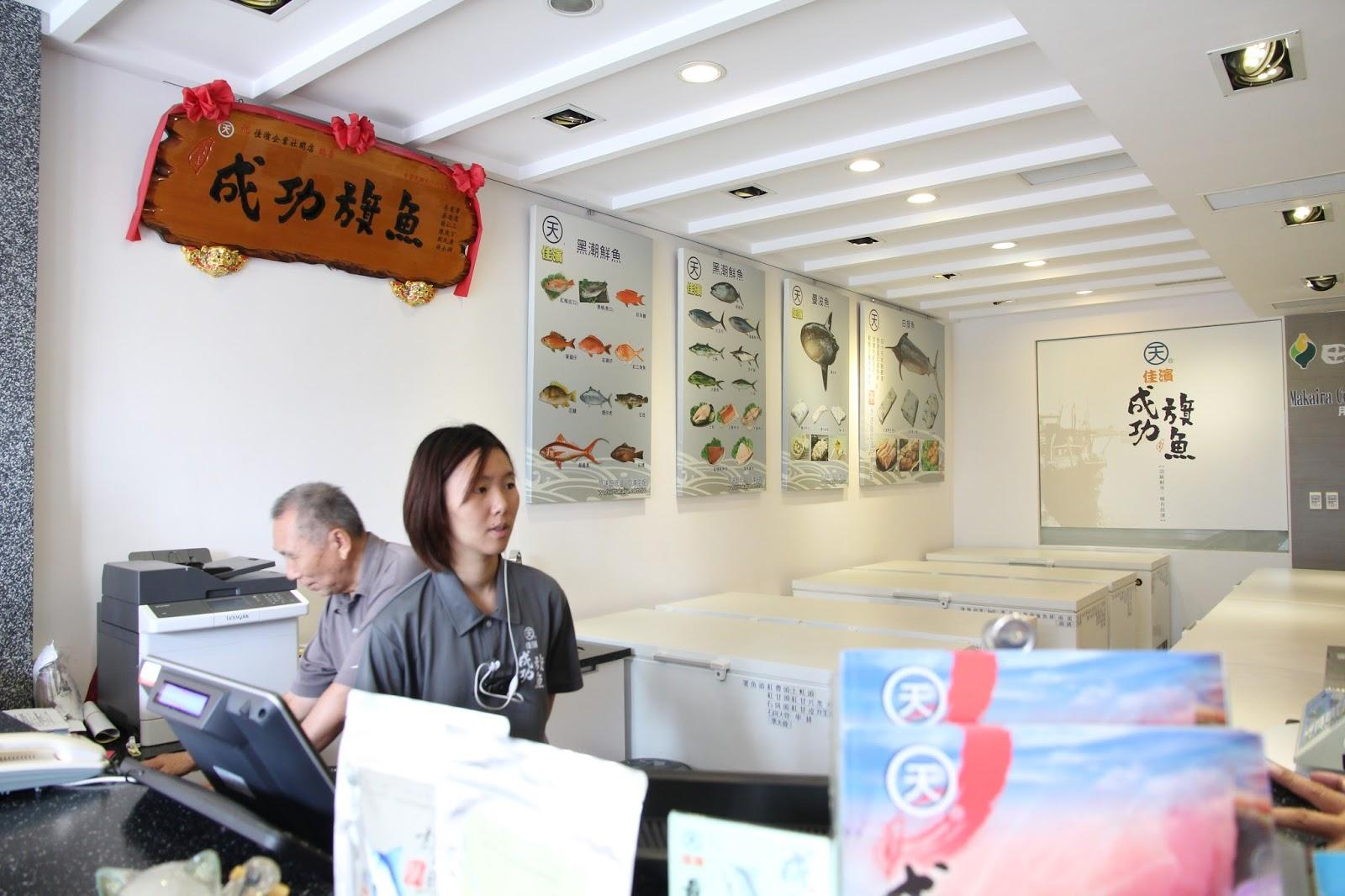 林公子生活遊記: 成功嘉濱旗魚餐廳風味餐 販售嚴選當地新鮮高品質鮮魚,利用超低溫急速冷凍處理,提供 ...