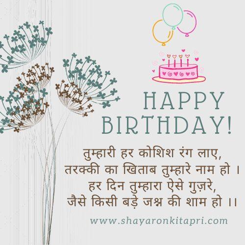 birthday-shayari-images
