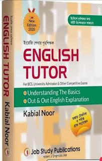 কবিয়াল নূর ১-১০ অধ্যায় PDF  ইংলিশ টিউটর বই   English Tutor Book By Kabial Noor Pdf
