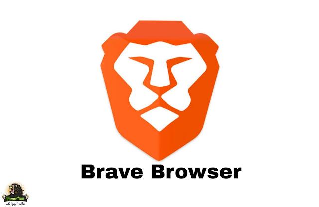 متصفح براف - brave browser