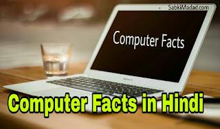 Computer Facts in Hindi –कंप्यूटर के बारे में तथ्य