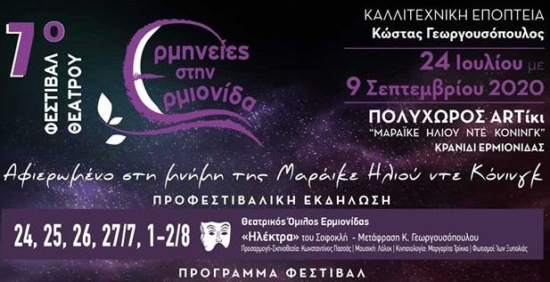 """Ανακοινώθηκε το πρόγραμμα για το 7ο Φεστιβάλ Θεάτρου """"Ερμηνείες στην Ερμιονίδα"""""""
