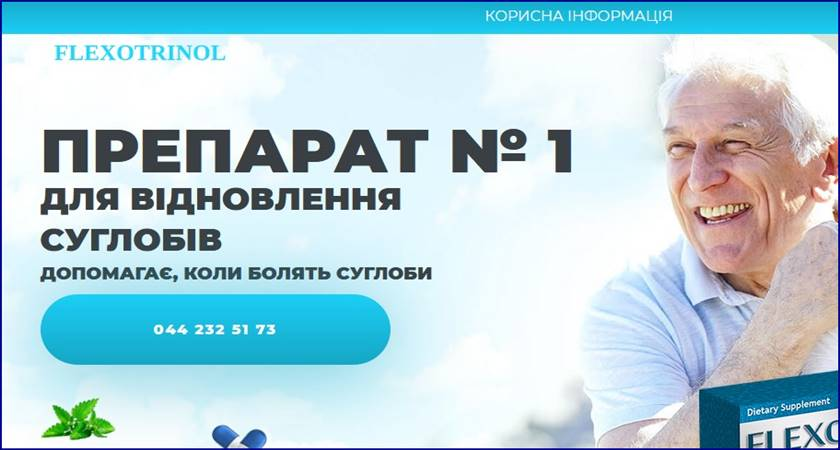 flexotrinol.com.ua - отзывы, мошенники! Флексотринол