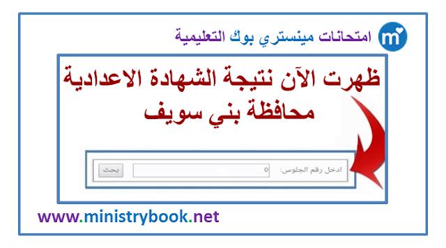 نتيجة الشهادة الاعدادية محافظة بني سويف 2020