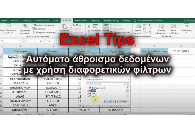 Excel: Αυτόματο άθροισμα κάθε φορά που φιλτράρουμε τα δεδομένα