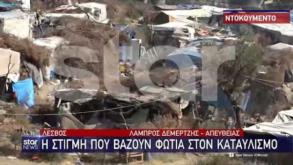 """Χάος στην Λέσβο:""""μετανάστες"""" βάζουν φωτιά και φεύγουν  (vid)"""