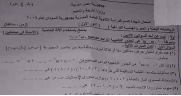 امتحان السودان فى الجبر والهندسة الفراغية للصف الثالث الثانوى 2019