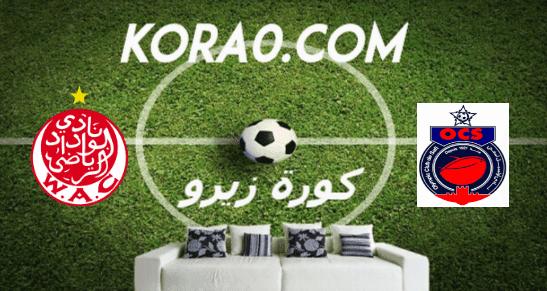 مشاهدة مباراة الوداد واولمبيك اسفي بث مباشر اليوم 20-1-2020 الدوري المغربي
