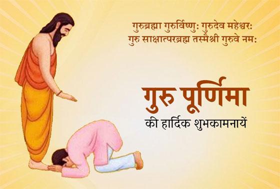 Guru Purnima Pictures