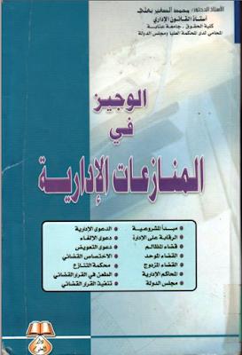 تحميل ، كتاب : الوجيز ، في ، شرح ، المنازعات ، الإدارية ، للأستاذ ، محمد ، الصغير ، بعلي ، PDF