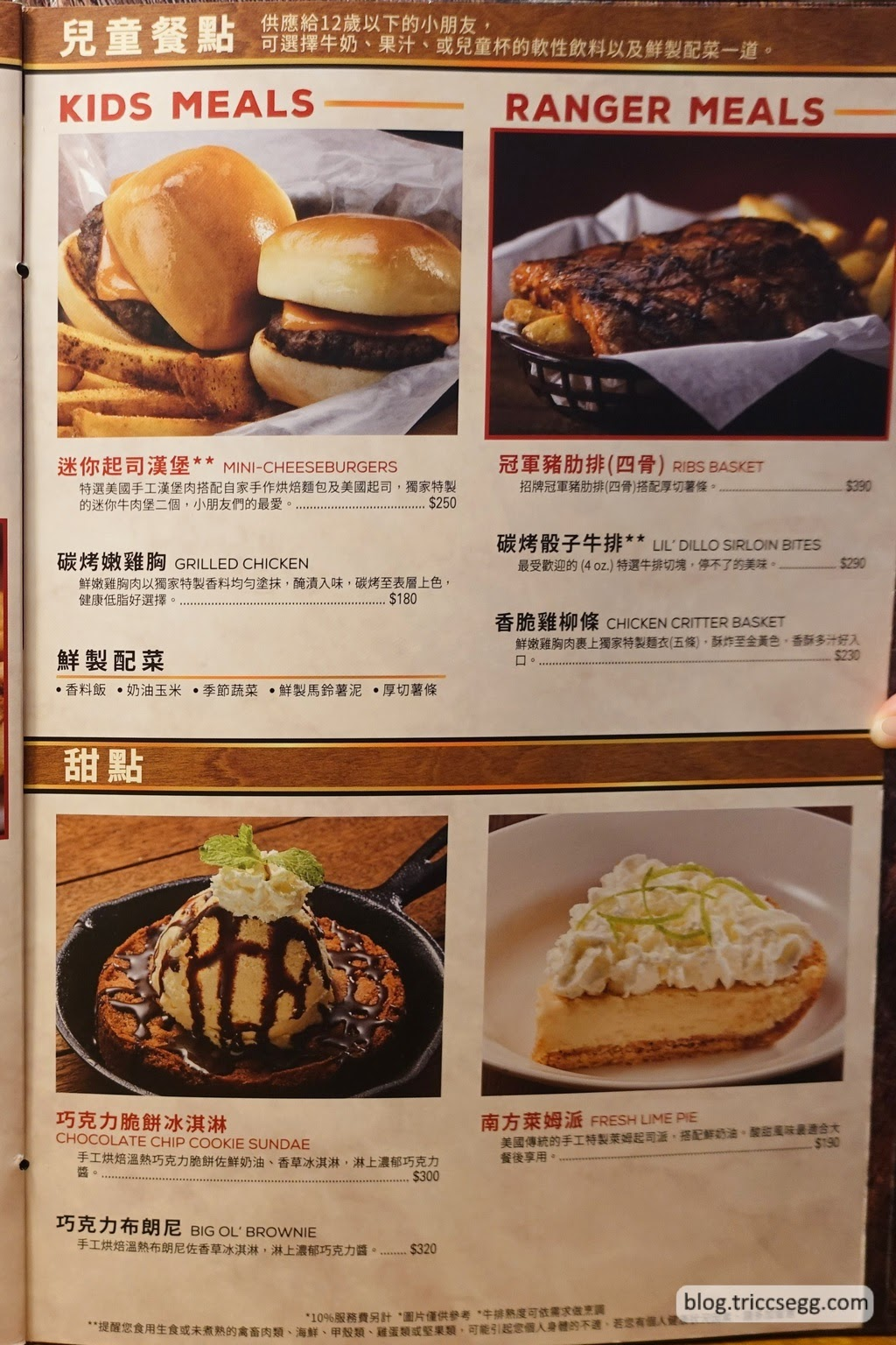 德州牛排菜單(12-2).JPG