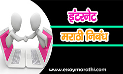 internet essay in marathi