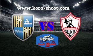 مشاهدة مباراة المقاولون العرب والزمالك بث مباشر 20-03-2019 الدوري المصري