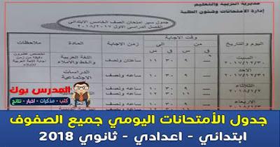 جدول امتحانات 2018 ترم أول جميع الصفوف ابتدائي واعدادي وثانوي