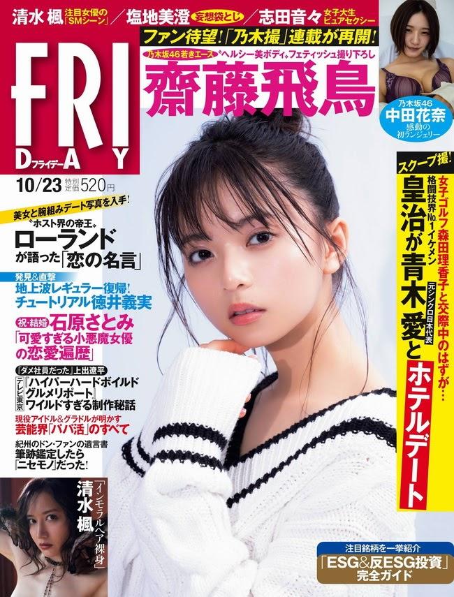 [FRIDAY] 2020.10.23 Misumi Shiochi, Natsuki Kawamura, Kana Nakada, Nene Shida & others