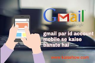 google खाता कैसे बनाएं ,जियो फोन में गूगल अकाउंट कैसे बनाएं,जियो फोन में गूगल खाता कैसे बनाएं,  गूगल पर अकाउंट कैसे बनाएं, न्यू गूगल अकाउंट ,जिओ फ़ोन में गूगल अकाउंट कैसे बनाएं ,गूगल अकाउंट सिग्न इन,गूगल साइन अप