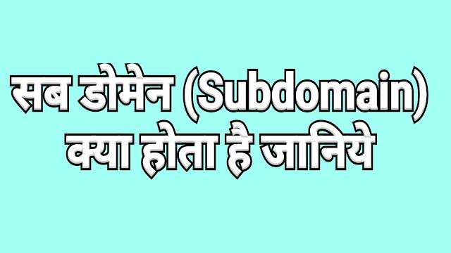 सब डोमेन क्या होता है - What Is Subdomain In Hindi