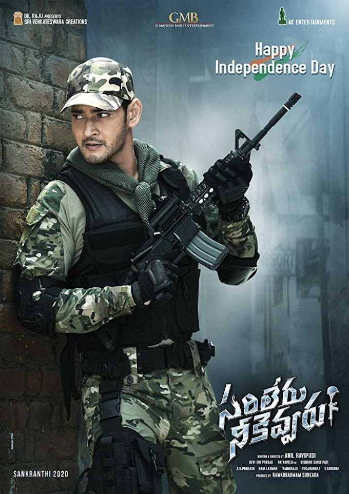 Sarileru Neekevvaru (Telugu) Movie Ringtones and bgm for Mobile
