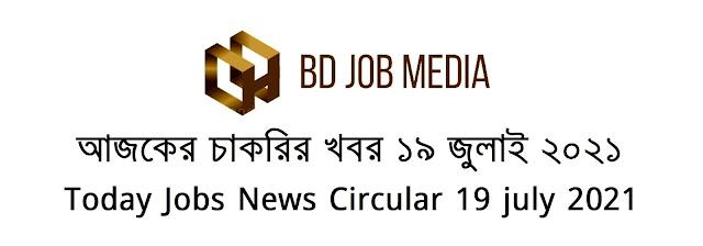 আজকের চাকরির খবর ১৯ জুলাই ২০২১ - Ajker Chakrir khobor 19-07-2021 - Today Jobs News Circular 19 july 2021 - চাকরির খবর ২০২১ - BD JOBS MEDIA - বিডি জবস মিডিয়া - আজকের খবর