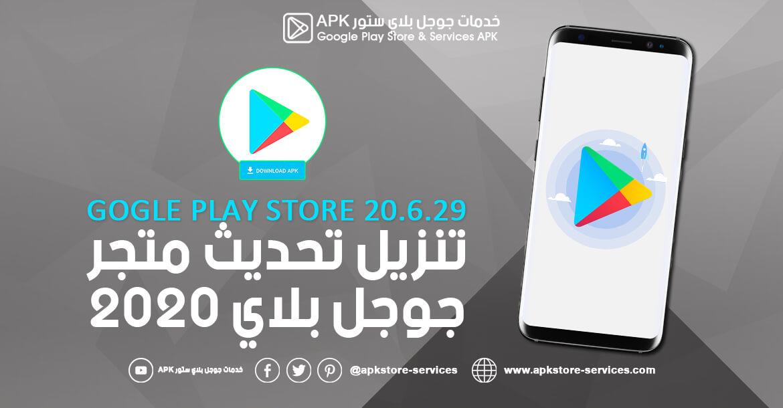 تنزيل متجر Play للموبايل سامسونج مجانا - تنزيل Google Play Store 20.6.29