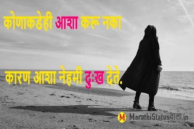 Sad Status in Marathi