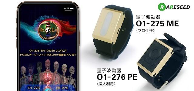[東京-門仲]家庭で体調管理ができる最新波動機器。波動測定と調整をまとめて行える最新機器の体験会(個人向けオールワンO1-276PEとプロ仕様O1-275-6FI)