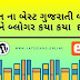 Which are best Gujarati blogs in India?
