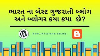 Best Gujarati Blog 2020, Top Gujarati Blog in India કયા કયા છે?, એક ગુજરાતી વાચક તરીકે best Gujarati blogger ને એકવાર જોવાનો પ્રયત્ન કરો.