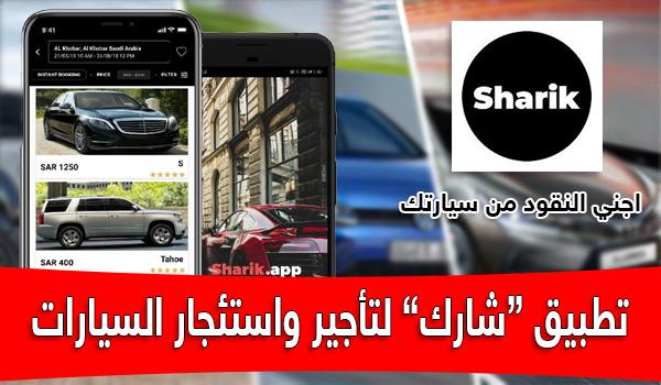 تطبيق Sharik لاستئجار وتأجير السيارات بالساعة او باليوم في السعودية