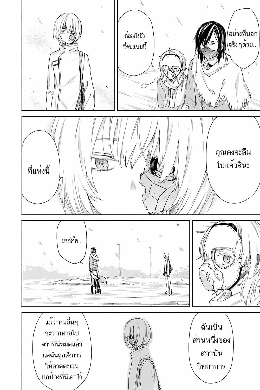 อ่านการ์ตูน Tabi to Gohan to Shuumatsu Sekai ตอนที่ 9 หน้าที่ 14