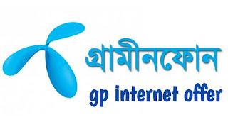 gp internet   gp offer   gp internet offer 2021