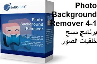 Photo Background Remover 4-1 برنامج مسح خلفيات الصور