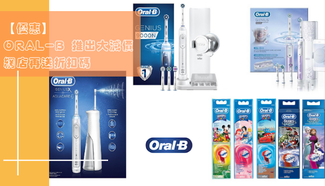 【優惠】Oral-B 推出大減價 多款電動牙刷降幾百 網店再送折扣碼