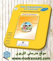 دليل Pour communiquer en Français - المستوى الثاني