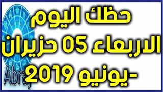 حظك اليوم الاربعاء 05 حزيران-يونيو 2019