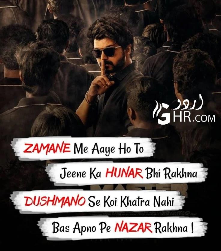 Attitude Shayari in Urdu