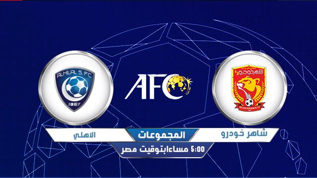 مشاهدة مباراة الهلال السعودي وشاهر خودرو الإيراني اليوم بث مباشر 20-9-2020 في دوري ابطال اسيا