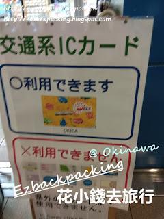 沖繩ICCOA SUICA卡
