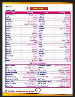 ملزمة لغة انجليزية للصف الاول الاعدادى الترم الاول 2021