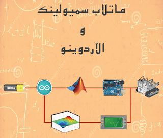 كتاب برمجة الاردوينو باستخدام الماتلاب بالعربي سميولنك