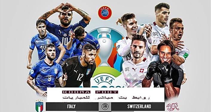 موعد مباراة إيطاليا ضد سويسرا في بطولة يورو