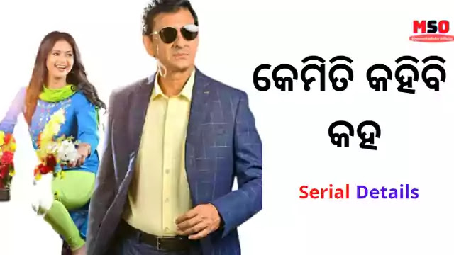 "Kemiti Kahibi Kaha Odia Serial Cast Name || Odia Serial ""Kemiti Kahibi Kaha"""